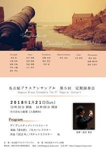 名古屋ブラスアンサンブル第5回定期演奏会
