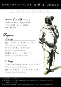名古屋ブラスアンサンブル第6回定期演奏会