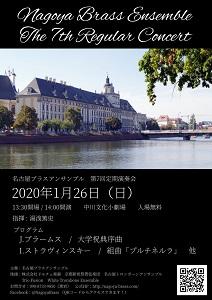 名古屋ブラスアンサンブル第7回定期演奏会